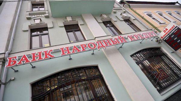 Банк народный кредит