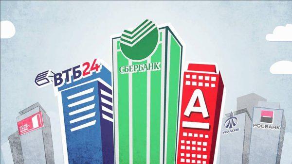 Банки с программой рефинансирования кредитов