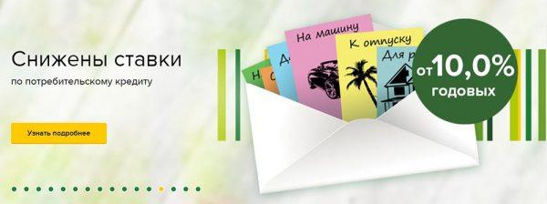 Кредитные карты Россельхозбанка
