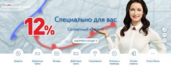 Кредитные предложения от банка Восточный