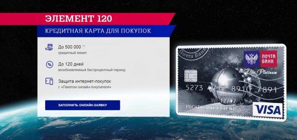 Почта банк: элемент 120