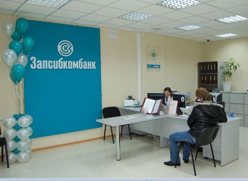 Как получить кредит в ПАО «Запсибкомбанк».
