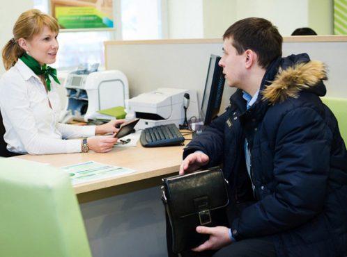 Оформление кредита в офисе Сбербанка