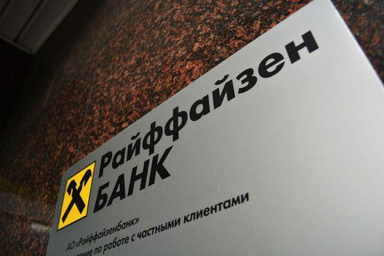 Отзывы о банке