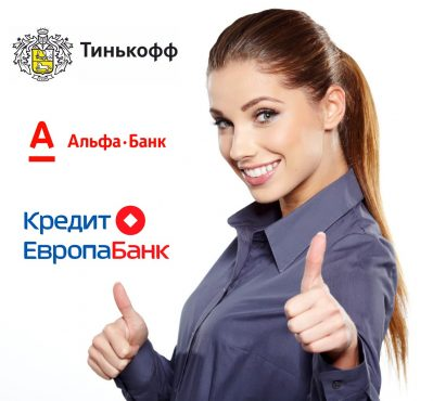 Банки с выгодными условиями по кредитам на лечение