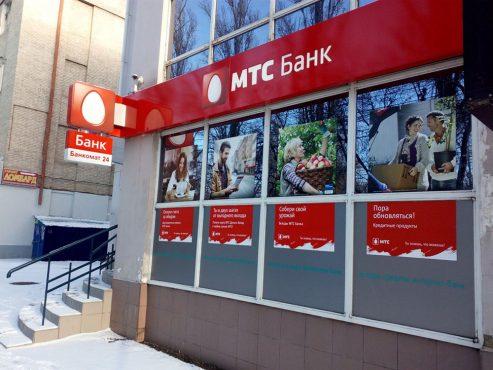 Узнать задолженность по кредиту МТС Банк при личном обращении