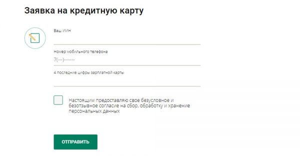 Онлайн заявка на кредит в Народном банке Казахстана