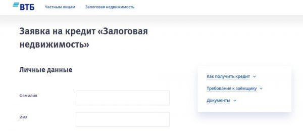 Заявка на кредит ВТБ 24