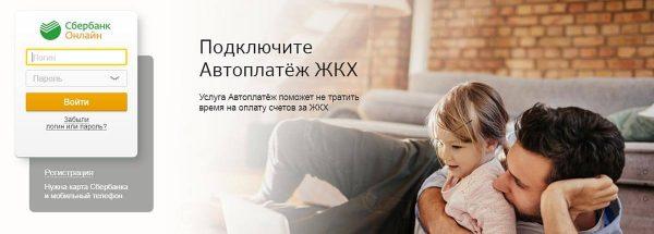 Автоплатеж можно подключить через Сбербанк онлайн