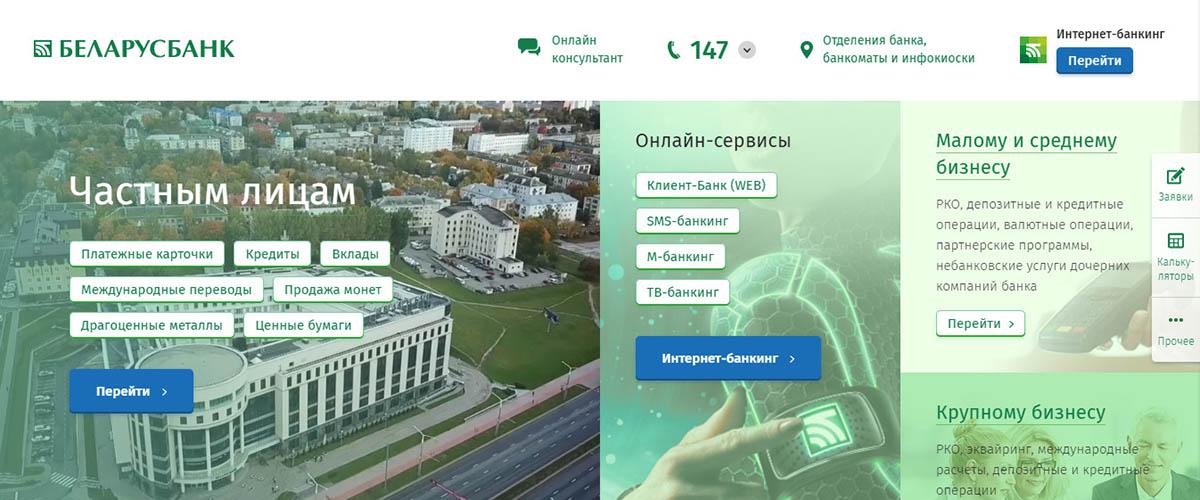 Сайт Беларусбанка