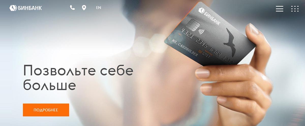 бинбанк кредит по паспорту максимально возможная сумма кредита