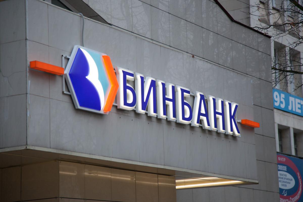Совет директоров Бинбанка принял бизнес-план на текущий год