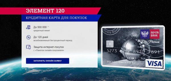 «Элемент 120» от Почта банка