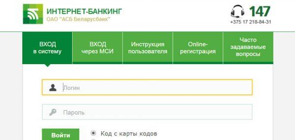 Вход в интернет-банк Беларусбанка