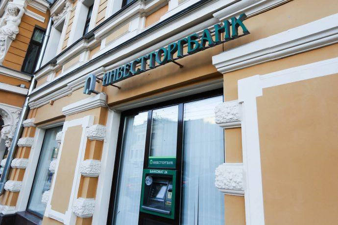 В одном из российских банков раскрыли мошенническую схему хищения средств