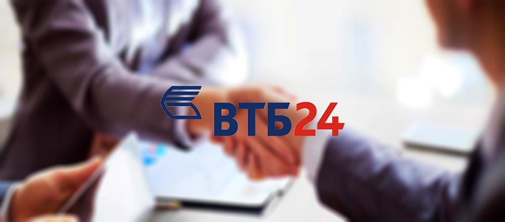 Как узнать одобрили кредит в ВТБ-24 или нет