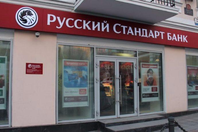 Колл-центр Банка Русский Стандарт признан лучшим
