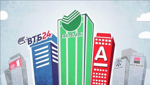 Лучшие условия по кредитованию наличными Банков России