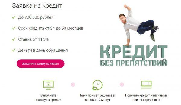 Подача онлайн заявки на кредит