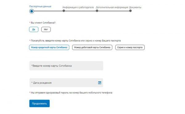 Форма онлайн заявки на сайте Ситибанка