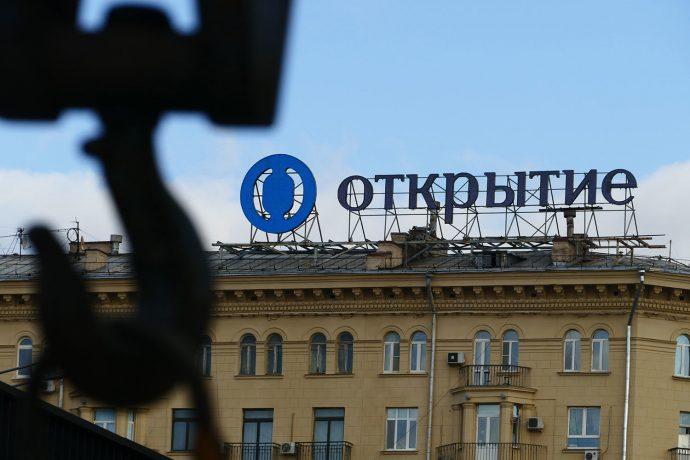 """""""Открытие"""" Банк разместил облигации Почты России на Мосбирже"""