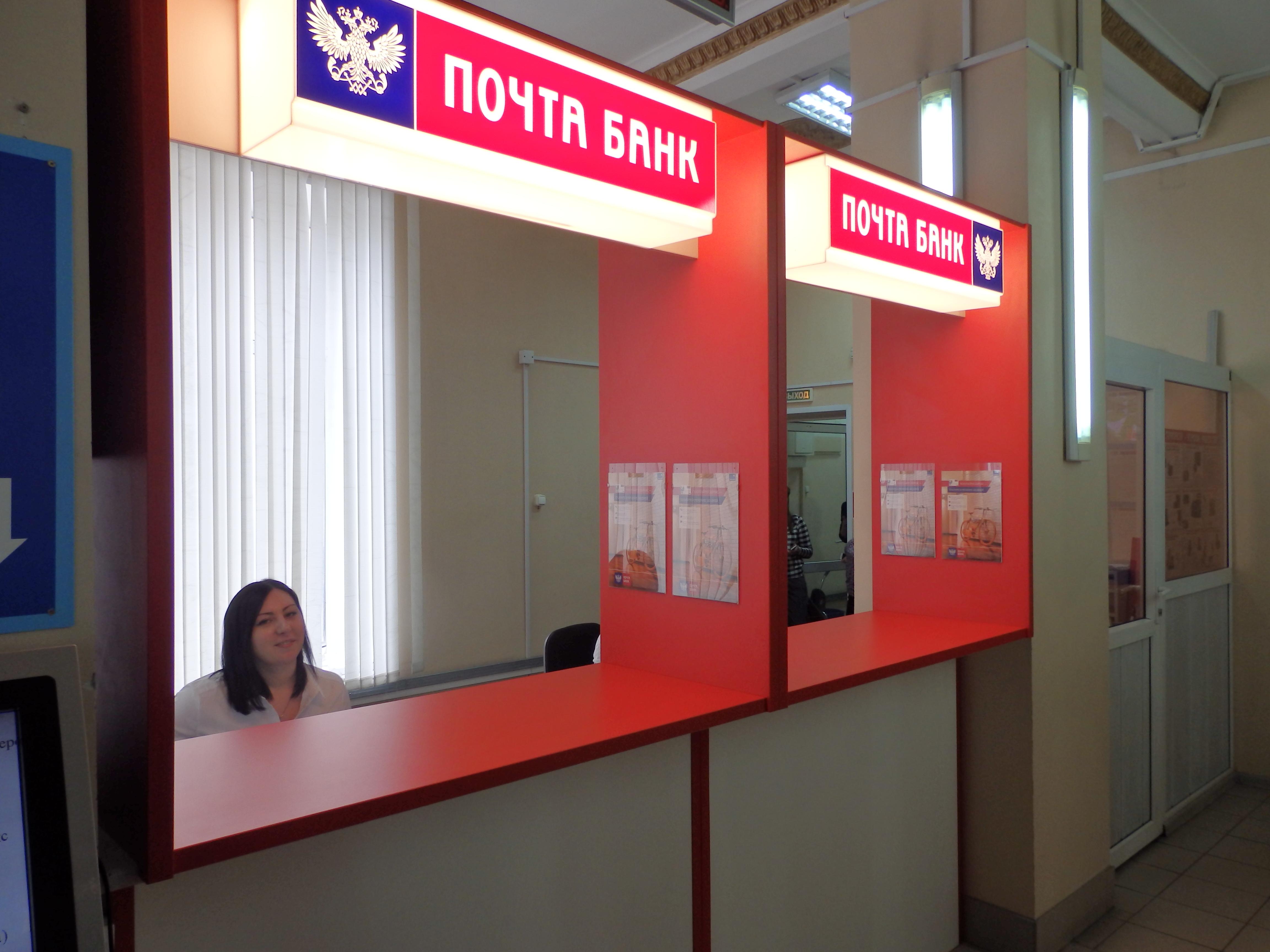 """""""Почта Банк"""" победил в номинации """"Лучшее банковское предложение для пенсионеров"""""""