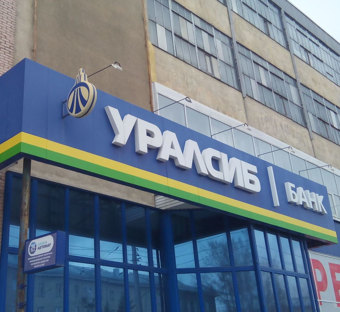УРАЛСИБ запустил сервис бесплатной доставки в офис для бизнес-клиентов