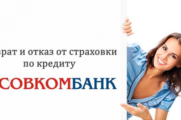 Возврат страховки по кредиту Совкомбанка
