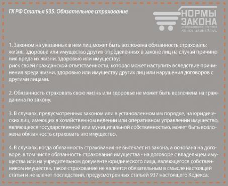 Закон о страховании УК РФ