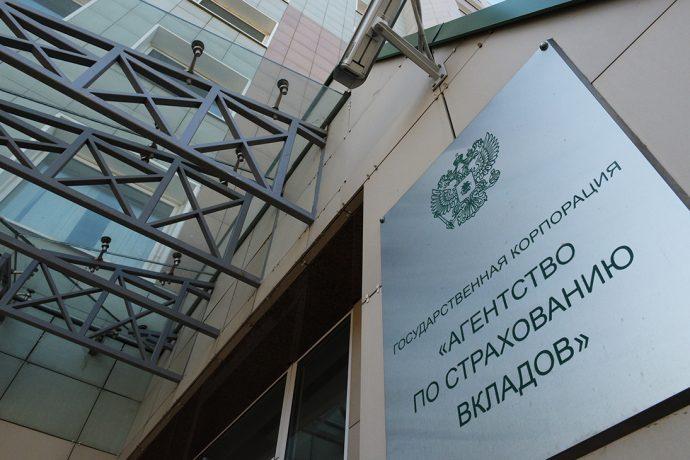 АСВ подал иск в суд на бывших руководителей Белгородского Муниципального Банка