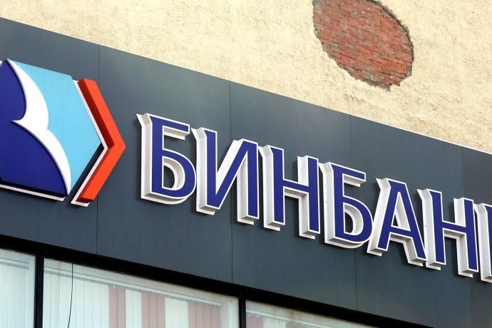 Бинбанк опубликовал финансовую отчетность за прошлый год
