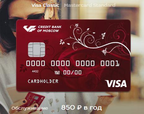 Дебетовая карта с кэш-бэком от МКБ