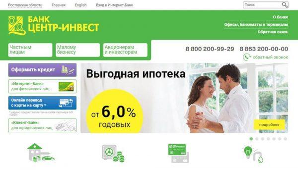 Кредитные предложения от Центр-инвест банка