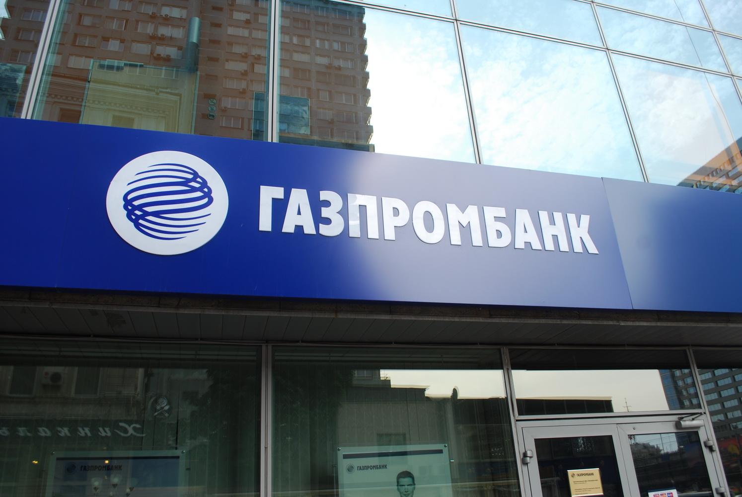 Газпромбанк представил новые условия кредитования для покупки бизнес-жилья