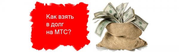 Взять кредит на мтс телефон украина