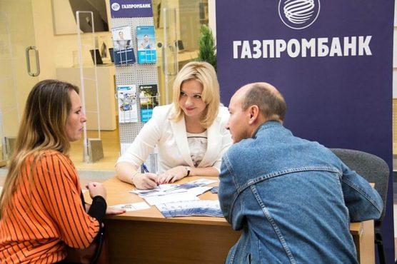 Кому доступно рефинансирование в Газпромбанке