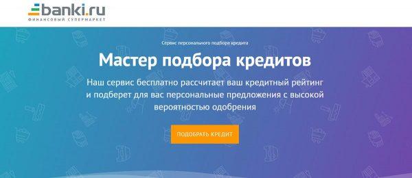 Мини кредит через сервис Банки.ру