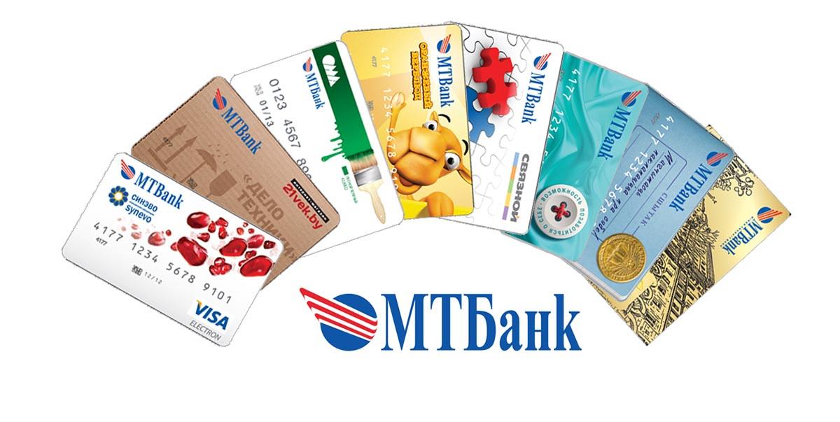 Кредитные карты МТБанка