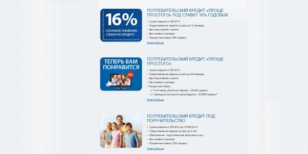Потребительские кредиты МТБанка