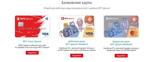 Кредитные карты МТС