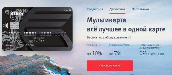 Мультикарта от ВТБ-24 и Банка Москвы