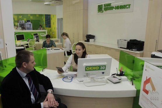 Оформление кредита в Центр-инвест банке