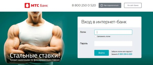 Онлайн банк МТС