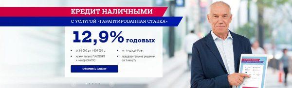 Кредиты Почта банка