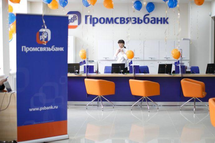 Новое руководство Промсвязьбанка может быть засекречено