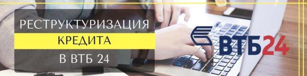 Реструктуризация в ВТБ-24