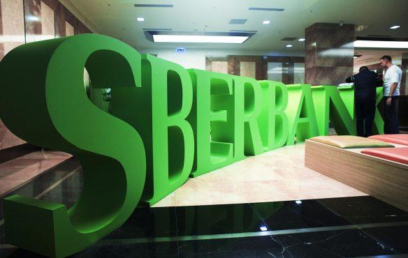 """Сбербанк создал """"Электронный архив"""" документов для предпринимателей"""