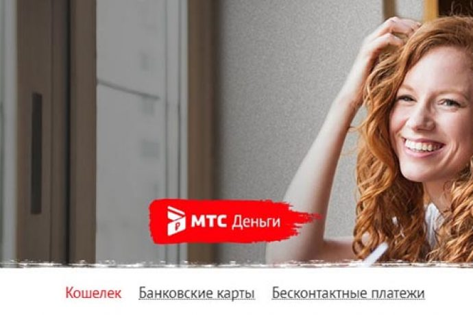 Сайт МТС