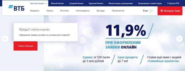 Образец заявки можно скачать с сайта ВТБ-24