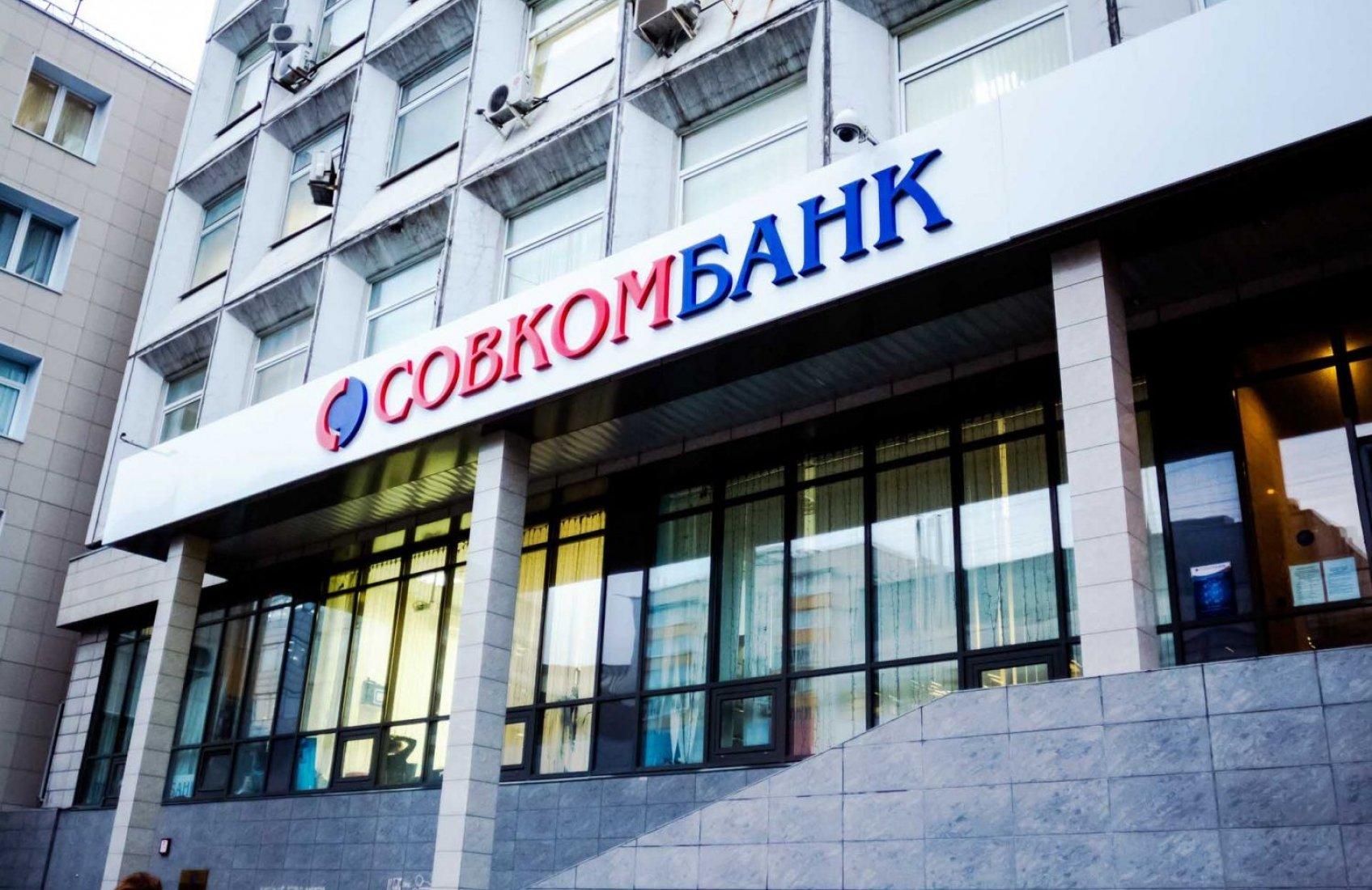 S&P сохранило рейтинг РосЕвроБанка и Совкомбанка